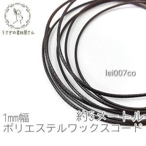 ワックスコード 幅約1mm ポリエステル マクラメ 糸 韓国製 約5メートル 紐/ココナッツ usaginosozaiya