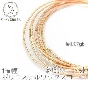 ワックスコード 幅約1mm ポリエステル マクラメ 糸 韓国製 約5メートル 紐/ゴールドベージュ usaginosozaiya