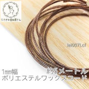 ワックスコード 幅約1mm ポリエステル マクラメ 糸 韓国製 約5メートル 紐/ライトコーヒー usaginosozaiya