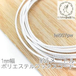 ワックスコード 幅約1mm ポリエステル マクラメ 糸 韓国製 約5メートル 紐/パールホワイト usaginosozaiya