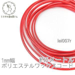 ワックスコード 幅約1mm ポリエステル マクラメ 糸 韓国製 約5メートル 紐/レッド usaginosozaiya