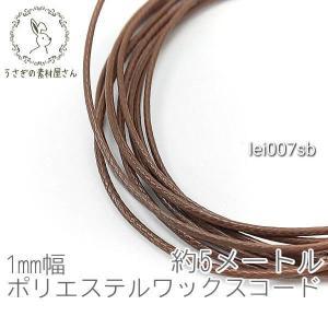 ワックスコード 幅約1mm ポリエステル マクラメ 糸 韓国製 約5メートル 紐/サドルブラウン usaginosozaiya