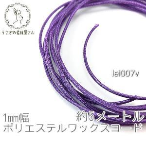 ワックスコード 幅約1mm ポリエステル マクラメ 糸 韓国製 約5メートル 紐/ヴァイオレット usaginosozaiya