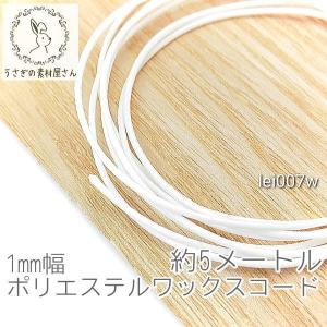 ワックスコード 幅約1mm ポリエステル マクラメ 糸 韓国製 約5メートル 紐/ホワイト usaginosozaiya
