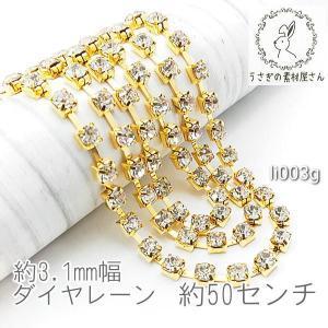 ダイヤレーン 約3.1mm幅 カップチェーン ラインストーン ニッケルフリー 50センチ/ゴールド色|usaginosozaiya