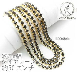 ダイヤレーン 約2mm幅 カップチェーン ラインストーン ニッケルフリー 50センチ/ブラックダイヤ色|usaginosozaiya