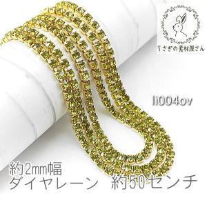 ダイヤレーン 約2mm幅 カップチェーン グレードA ニッケルフリー 50センチ/オリーブ色|usaginosozaiya