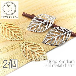 チャーム リーフ 23mm 透かしパーツ 韓国製 高品質メッキ 変色しにくい 植物 2個 usaginosozaiya