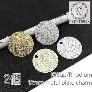 チャーム 12mm 薄 メタル プレート ハンドメイド 梨地 パーツ 高品質 韓国製 2個/K16gp/本ロジウム usaginosozaiya