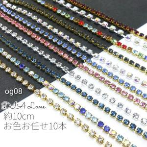 約10センチ×お色おまかせ10本 ダイヤレーン詰め合わせ|usaginosozaiya