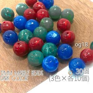 30個/3色各10個ずつ 約12mm マーブルビーズ*ダーク系カラーセット Aタイプ|usaginosozaiya