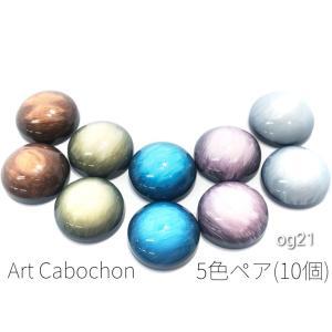 10個/5色ペア 約12mm-アートな半円ドームカボションセット|usaginosozaiya