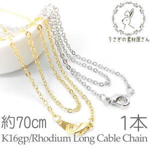 ネックチェーン 完成品 ロング 約70cm アズキ 平あずき 長いチェーン 高品質 韓国製 1本/K16gp/本ロジウム|usaginosozaiya