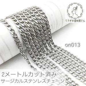 キヘイチェーン サージカルステンレス 3mm幅 カット済み ネックチェーン 約2メートル|usaginosozaiya