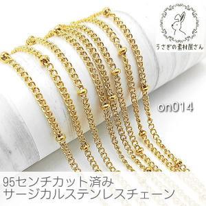 チェーン サージカルステンレス 1.2mm幅カット済み ネックチェーン キヘイ リングボール ゴールド色 約95センチ|usaginosozaiya