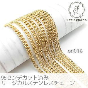 キヘイチェーン サージカルステンレス 2.2mm幅 カット済み ネックチェーン ゴールド色 約95センチ|usaginosozaiya