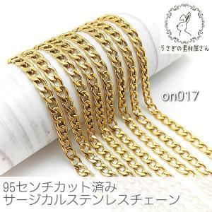 キヘイチェーン サージカルステンレス 3mm幅 カット済み ネックチェーン ゴールド色 約95センチ|usaginosozaiya