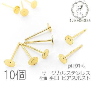 サージカルステンレス ピアス 4mm 平皿 ピアス金具 ゴールド色 10個 usaginosozaiya