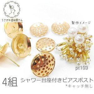 ピアス 15mm シャワー台付きピアスポスト 銅製 ピアス金具 ゴールド色 4個(組)/pt103 usaginosozaiya