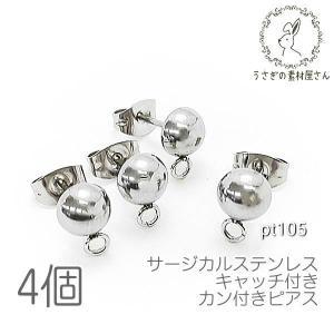 ピアス サージカルステンレス キャッチ付き カン付きピアス 金具 特価 ステンレス鋼色 4個 usaginosozaiya