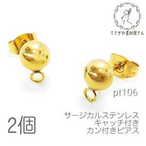 ピアス サージカルステンレス キャッチ付き カン付きピアス 金具 特価 ゴールド色 2個 usaginosozaiya