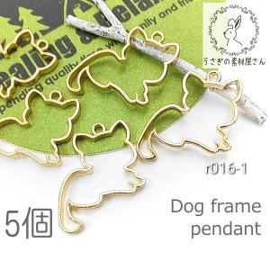 空枠 犬 フレームチャーム 25mm レジン枠 ペンダント 動物 雑貨 ドッグ 5個 usaginosozaiya