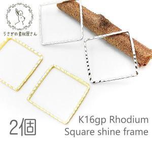 空枠 スクエア 1辺約20mm 高品質メッキ キラキラ レジン枠 ヒキモノリング 四角 2個/k16gp/本ロジウム usaginosozaiya