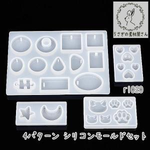 シリコンモールド いろんな形 混合 4個セット 四角 猫 ハート 星 月 雫 丸 楕円レジン型 レジン製作に|usaginosozaiya