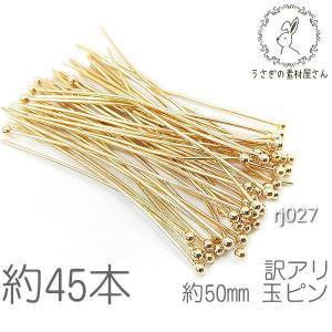 訳アリ 玉ピン 銅製 50mm ゴールド 色 ハンドメイド 基礎金具 ボールピン 約45本 usaginosozaiya