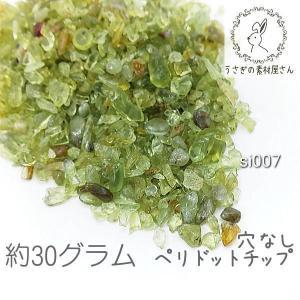 天然石 穴なし ペリドット 約1mm〜9mm チップ カレット 8月の誕生石 約30グラム/ usaginosozaiya