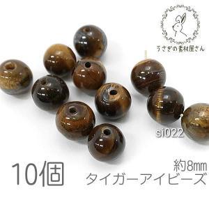 天然石 ビーズ タイガーアイ 8mm ハンドメイド パーツ アクセサリー製作 10個 usaginosozaiya