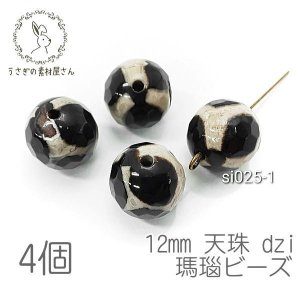天珠 12mm dzi 天珠 ジービーズ チベットメノウ 天然石 瑪瑙 キリン柄 4個 usaginosozaiya