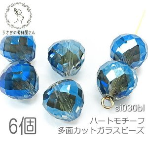 ガラスビーズ 10mm幅 ハート モチーフ サンキャッチャー ファセット カット 多面 電気鍍金 6個/ブルー|usaginosozaiya