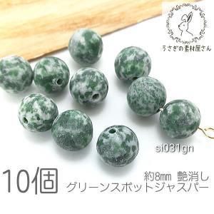 グリーンスポットジャスパー 8mm 艶消し 天然石 パワーストーン 貫通穴 ジャスパー 碧玉 10個 usaginosozaiya