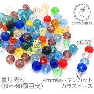 ガラスビーズ ボタンカット 約4mm幅 ロンデル 光沢ガラス サンキャッチャー 量り売り6グラム(約80個)/MIXカラー|usaginosozaiya