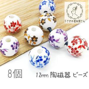 ビーズ 陶器 12mm セラミック 和風 花 陶磁器ビーズ 和柄 フラワー 和小物 ハンドメイドに 8個|usaginosozaiya