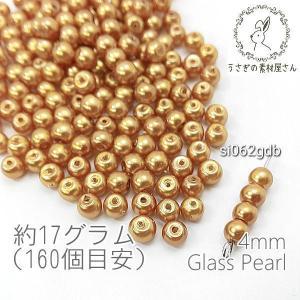 ガラスパール 4mm パールビーズ ミニガラスビーズ 約17グラム(約160粒)/ゴールドブラウン usaginosozaiya