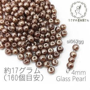 ガラスパール 4mm パールビーズ ミニガラスビーズ 約17グラム(約160粒)/グレージュ系 usaginosozaiya