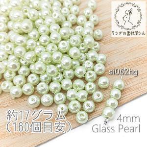 ガラスパール 4mm パールビーズ ミニガラスビーズ 約17グラム(約160粒)/ハニーグリーン系 usaginosozaiya