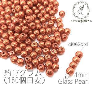 ガラスパール 4mm パールビーズ ミニガラスビーズ 約17グラム(約160粒)/オレンジレッド系 usaginosozaiya