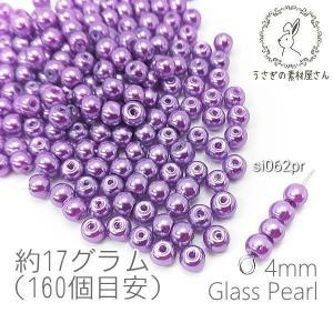 ガラスパール 4mm パールビーズ ミニガラスビーズ 約17グラム(約160粒)/パープル系 usaginosozaiya