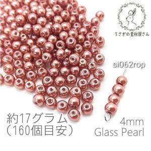 ガラスパール 4mm パールビーズ ミニガラスビーズ 約17グラム(約160粒)/ローズピンク系 usaginosozaiya