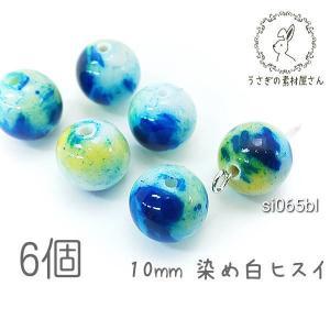 天然石 ビーズ 白翡翠 10mm ヒスイ 染め ジェイド ハンドメイド パーツ 6個/ブルー系 usaginosozaiya