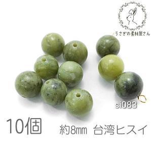 天然石 8mm 台湾ヒスイ ビーズ ハンドメイド パーツ アクセサリー製作 10個 usaginosozaiya