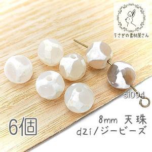 天珠 8mm ホワイト dzi ジービーズ チベットメノウ 天然石 瑪瑙 キリン柄 6個 usaginosozaiya