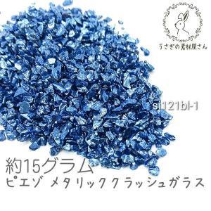 ピエゾガラス 約1.5mm〜2mm前後 メタリッククラッシュ ガラス レジン ネイルに 約15グラム/ブルー系 usaginosozaiya
