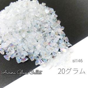 約20グラム☆約1.5〜3mm前後-穴なし オーロラ色ガラスカレット usaginosozaiya