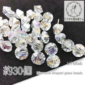 ガラスビーズ ダイヤ型 6mm幅 多面 ガラス パーツ 電気メッキ 約30個/オーロラ色|usaginosozaiya