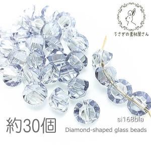 ガラスビーズ ダイヤ型 6mm幅 多面 ガラス パーツ 電気メッキ 約30個/アリスブルー色|usaginosozaiya