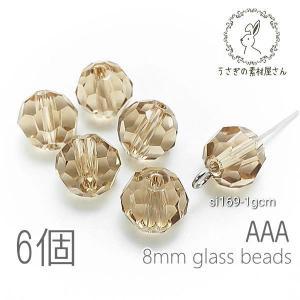 ガラスビーズ 8mm グレードAAA 多面カットビーズ  ガラスパーツ 6個/グレーシャンパン系|usaginosozaiya